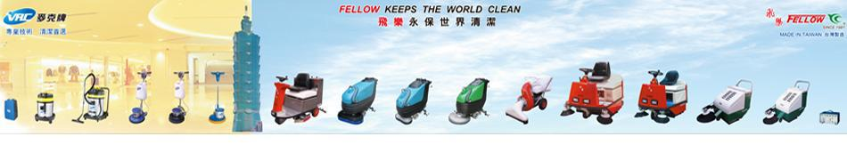 Fellow Y.C. CO., LTD. Specializes in manufacturing sweeper. Washing machine. Rider sweeper. Driving style washing machine. Vacuum cleaner. Automatic charger. Province cleaning equipment service network, is your only choice.